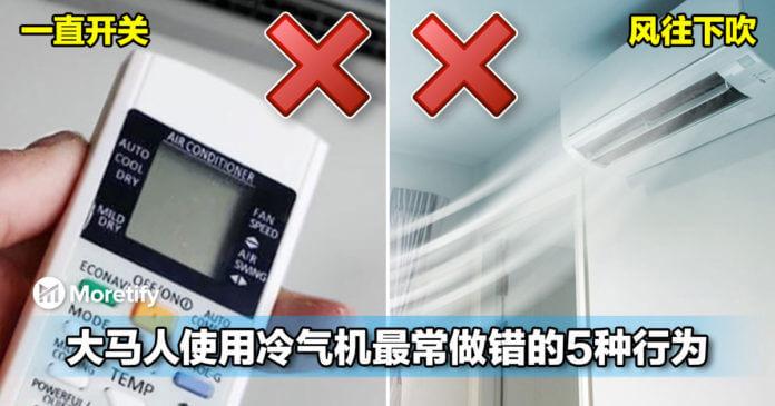 使用冷气机最常做错的行为,一直开关开关不但不能省电,而且还更浪费电!